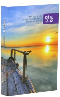 성경전서(말씀)(NKR71THUT)(개역개정판)(페이퍼백)(색인)