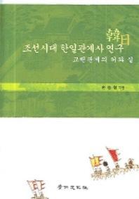 교린관계의 허와 실 조선시대 한일관계사 연구