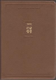 큰글성경(브라운)(중)(단본)(색인)(무지퍼)(개역개정)