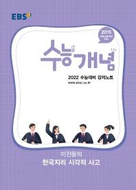 EBS 수능개념 강의노트 고등 이진웅의 한국지리 시각적 사고(2021)(2022 수능대비)