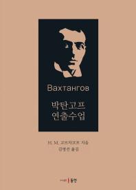 박탄고프 연출수업