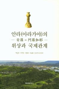 안라(아라가야)의 위상과 국제관계