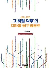 지하철 덕후의 지하철 탐구리포트(2011-2017)
