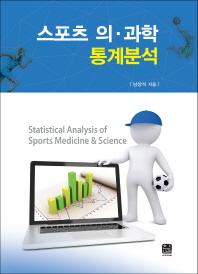 스포츠 의 과학 통계분석