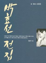 박효선 전집. 2: 희곡-시대극