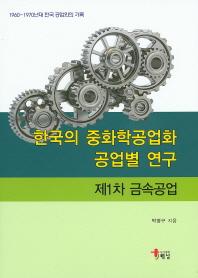 한국의 중화학공업화 공업별 연구: 제1차 금속공업