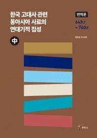 한국 고대사 관련 동아시아 사료의 연대기적 집성(중)