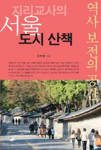 지리교사의 서울 도시 산책: 역사 보전의 공간
