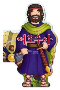 우리아이 인물성경: 여호수아
