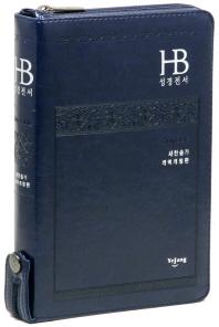성경전서 새찬송가(NKR72H)(네이비)(초슬림 중/합본/지퍼)(개역개정)