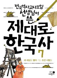 전국역사교사모임 선생님이 쓴 제대로 한국사. 7: 새 세상을 열어 가는 조선 사람들