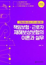 책임보험 근로자 재해보상보험의 이론과 실무(2021)