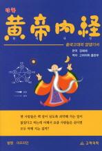 만화 황제내경: 중국고대의 양생기서