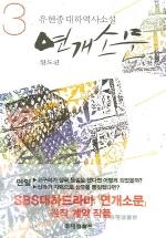 연개소문 3