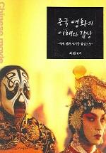 중국 영화의 이해와 감상
