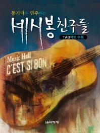 통기타로 연주하는 세시봉 친구들(TAB악보 수록)