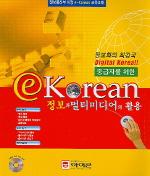 정보와 멀티미디어의 활용 (e-Korean)