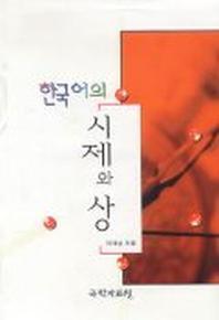 한국어의 시제와 상