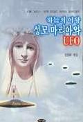 하늘의 여왕 성모 마리아와 UFO