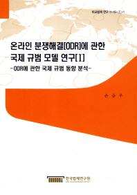 온라인 분쟁해결(ODR)에 관한 국제 규범 모델 연구. 1