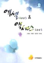 엑셀 2003 액세스 2003