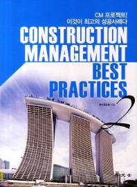Construction Management Best Practices. 2