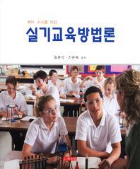 예비 교사를 위한 실기교육방법론
