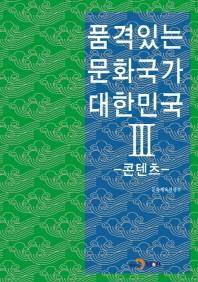 품격있는 문화국가 대한민국. 3: 콘텐츠