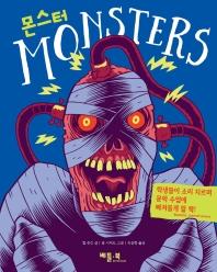 몬스터(Monsters)