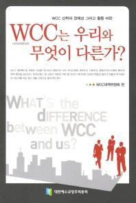WCC는 우리와 무엇이 다른가