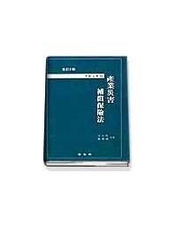 산업재해보상보험법(주석노동법 III)(전정 2판)