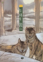 늑대의 꿈(하)