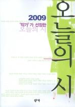 오늘의 시(2009)
