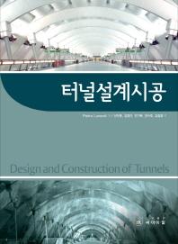 터널설계시공