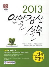 연말정산실무(2013)