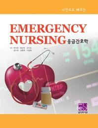 사진으로 배우는 응급간호학