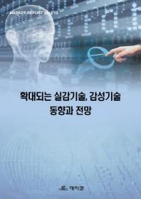 확대되는 실감 기술 감성기술 동향과 전망