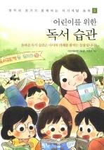 어린이를 위한 독서 습관