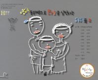 영어동화책으로 나눔을 실천하는 아이들. 2