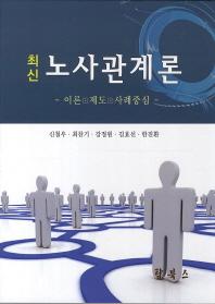 최신 노사관계론