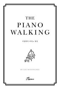 이명희의 피아노 워킹