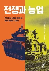 전쟁과 농업