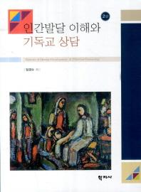 인간발달 이해와 기독교 상담