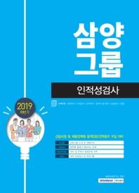 삼양그룹 인적성검사(2019 하반기)
