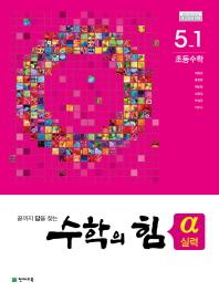초등 수학 5-1 (알파 실력) (2021)