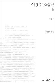 초판본 이광수 소설선