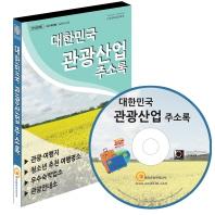 대한민국 관광산업 주소록(CD)