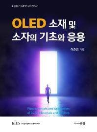 OLED 소재 및 소자의 기초와 응용