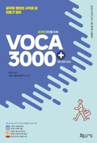 2022 공무원 최빈출 어휘 VOCA 3000+(기본 어휘 1500)