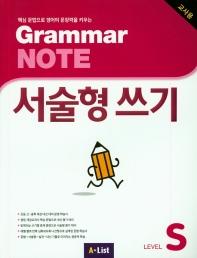 Grammar Note 서술형 쓰기 Level S(교사용)